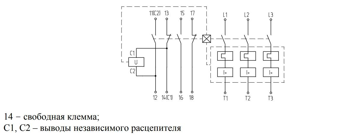 Выключатель с максимальными расцепителями тока, одним блоком свободных контактов и независимым расцепителем