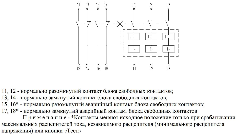 Выключатель с максимальными расцепителями тока и одним блоком свободных контактов, установленным с левой стороны (положение выключателя - рабочее)