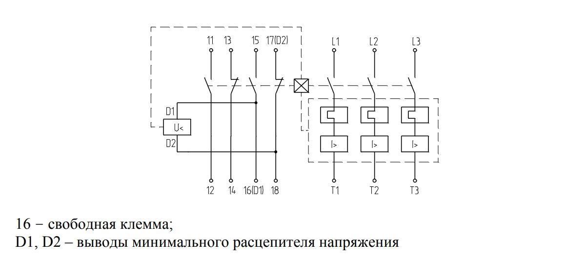 Выключатель с максимальными расцепителями тока, одним блоком свободных контактов и минимальным расцепителем напряжения